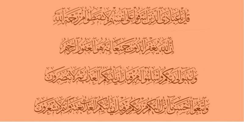 repentence forgiveness islam tawbah inabah maghfirah