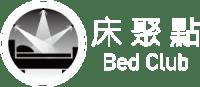 床聚點 Logo
