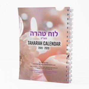 Mikvah Calendar
