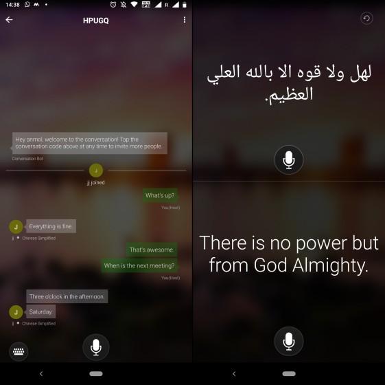 مايكروسوفت مترجم وضع محادثة رهيبة