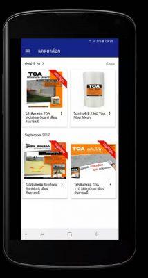 TOA เปิดตัวแอพพลิเคชั่น TOAC2 ทางเลือกใหม่ยุคออนไลน์แค่ปลายนิ้วสัมผัส 3