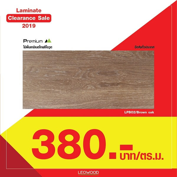 Laminate Brown Oak 12×195-198×1210มม. Leowood