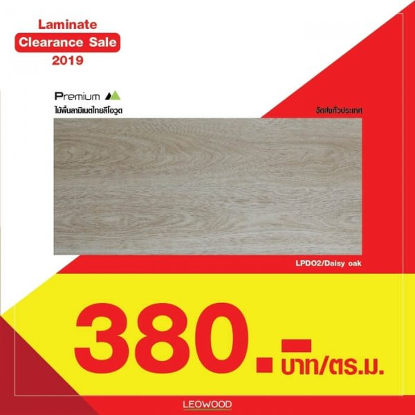 Laminate Daisy Oak 12×195-198×1210มม. Leowood