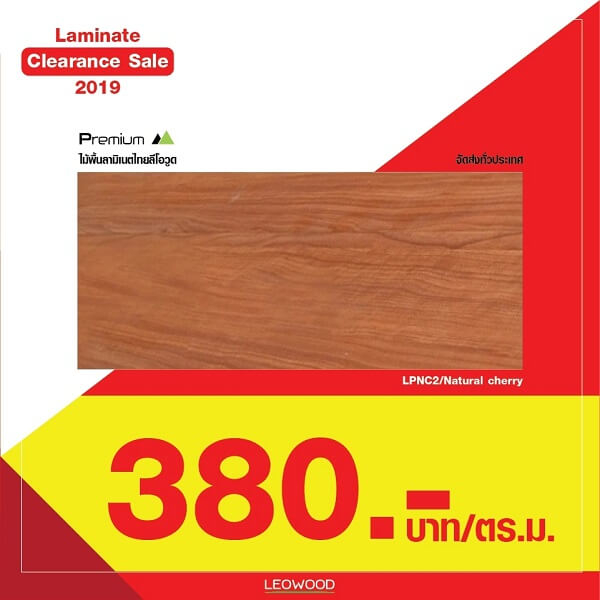 Laminate Natural Cherry 12×195-198×1210มม. Leowood