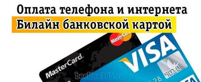 оплата телефона билайн картой