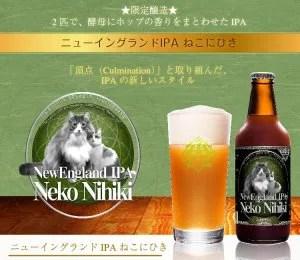 伊勢角屋麦酒(Neko Nhiki2017)