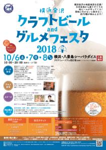 横浜金沢クラフトビール&グルメフェスタ2018