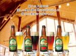 奥入瀬ビール(ロゴ)