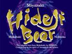 宮崎ひでじビール(ロゴ)