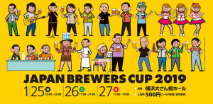 JAPAN BREWERS CUP 2019(トップ)