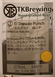 TKBrewing(El Dorado Punch)その2