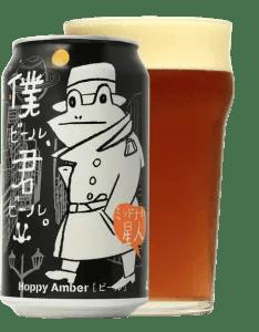 僕ビール、君ビール。 ミッドナイト星人