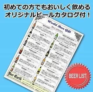 オリジナルビールカタログ