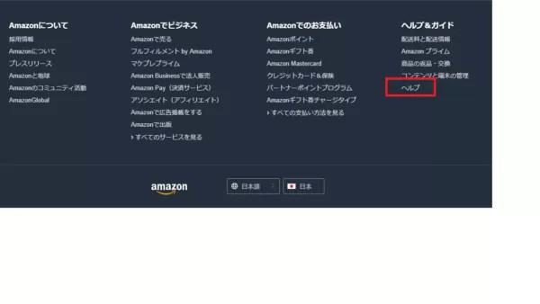 Amazon ヘルプ