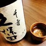 久保田 千寿 冷酒
