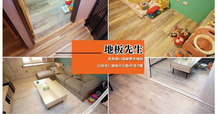 【台南木地板】地板先生超耐磨地板 台南超耐磨木地板推薦 西班牙原裝進口FinFloor 抗潮耐磨等級高 舒適高質感首選地板