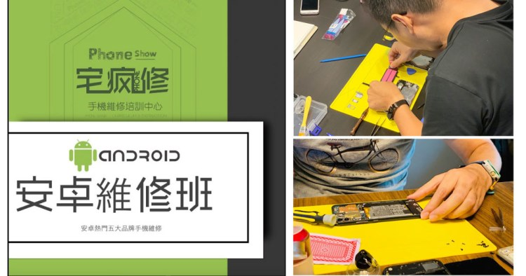 【手機維修教學】宅瘋修 手機維修培訓|維修教到會,課程無限上|兼職的斜槓人生