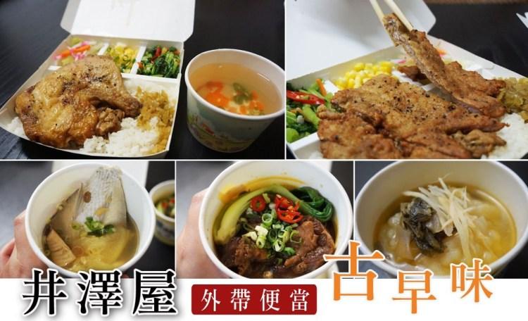 【台南便當推薦】【井澤屋日式家庭料理】日式料理店賣起古早味便當,要外帶得先預訂!