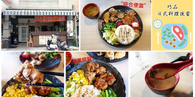 【台南日式便當】巧品日料理便當|商業午餐平價大份量|上班族的午餐好選擇