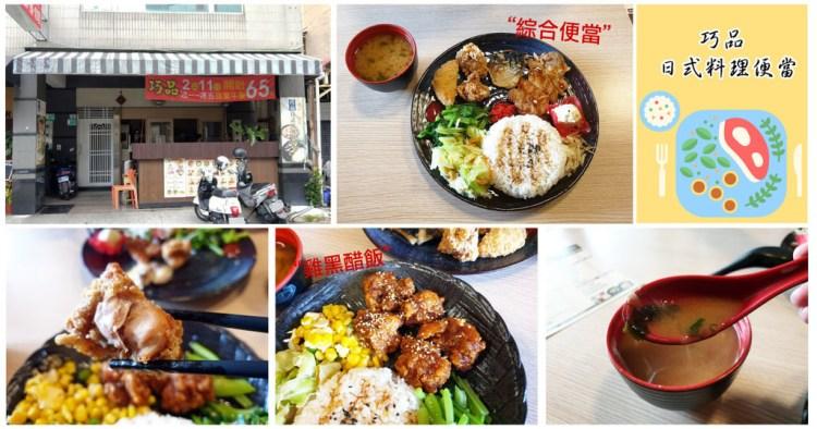 【台南日式便當】巧品日料理便當 商業午餐平價大份量 上班族的午餐好選擇