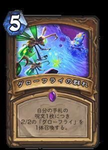 グローフライの群れ | Glowfly Swarm