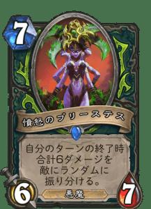 憤怒のプリーステス Priestess of Fury