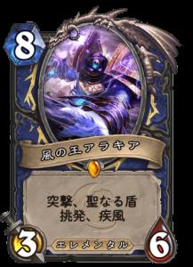 風の王アラキア | Alakir the Windlord