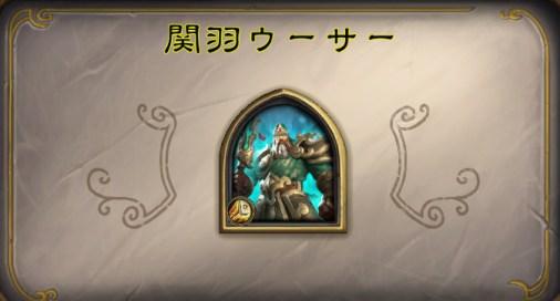 関羽ウーサー