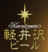 Karuizawa Brewery Logo
