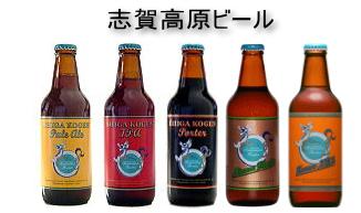 Shiga Kogen Beer Lineup