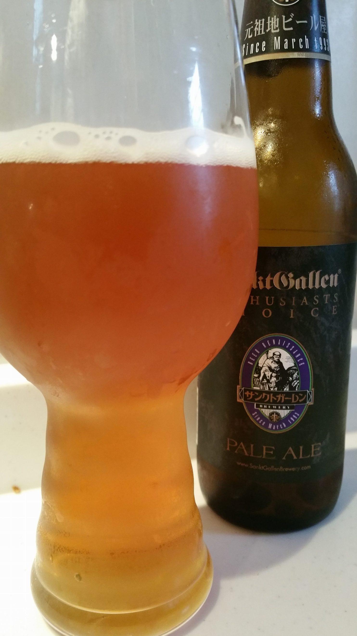 Sankt Gallen Pale Ale サンクトガーレンペールエール