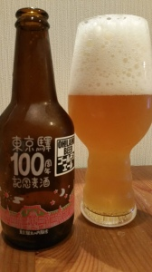 Tokyo Station 100 Year Golden Ale