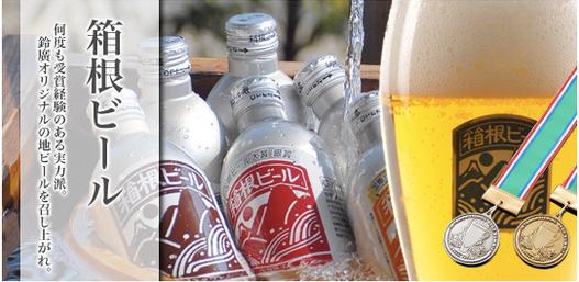 Hakone Beer Information