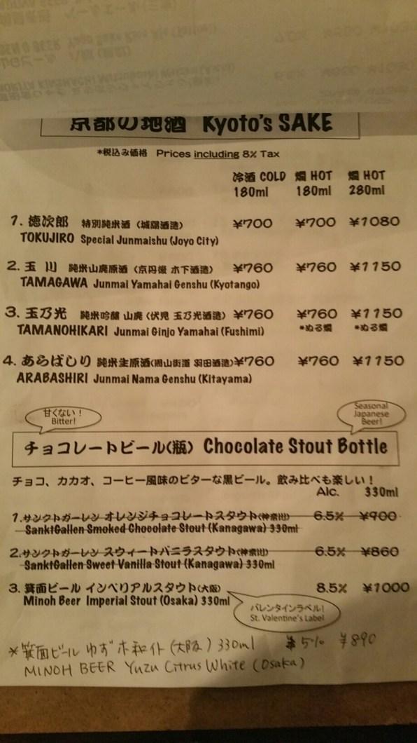 Beer Komachi Menu 2