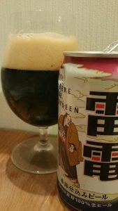Biere de Raiden Fuyu Shikomi Porter