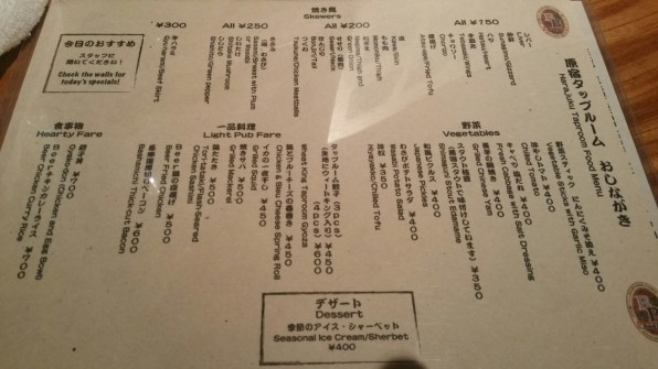 Harajuku Taproom Food 3