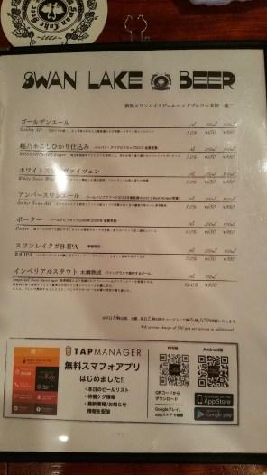 Swan Lake Pub Edo Beer 1