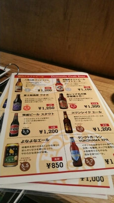 house of beer beer list 2