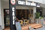 Cafe & Craft Beer Dining SOUL BIRD Front