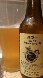 Shiga Kogen No. 10 Anniversary IPA