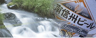 Minamishinshu Beer Company