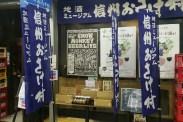 Shinshu Osake Mura Front