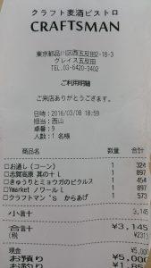 Soapbox Prices - Bill