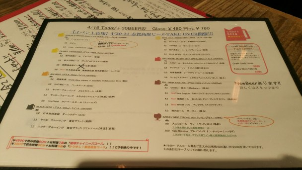 Craft Beer Market Kichijoji Menu
