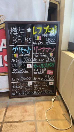 Smoke Cafe Beer