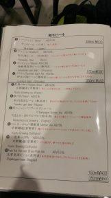 Vabene Shimokitazawa Menu