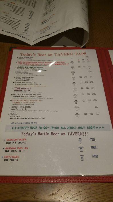 Craft Beer & Grill 135 Tavern Menu