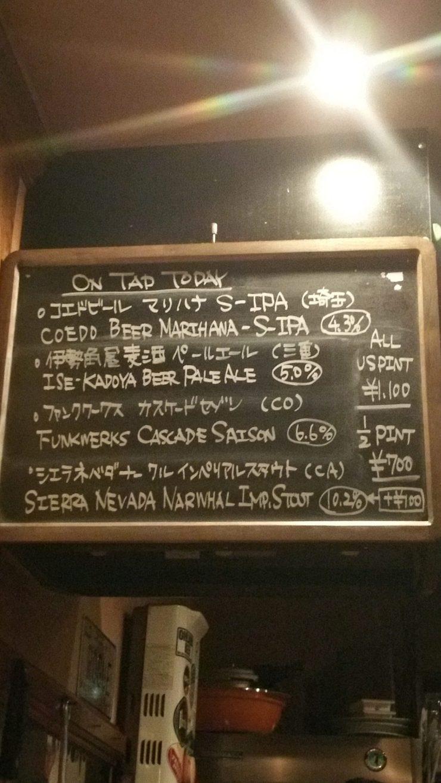 Bamboo Beer Pub Beer 1