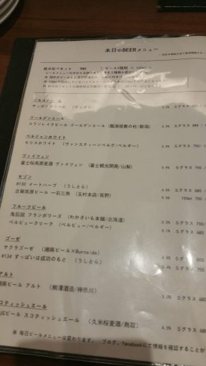 Beer Cafe Hopman Menu 1