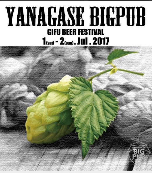 Gifu Beer Festival 2017